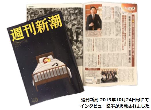 メディア掲載(週刊新潮)
